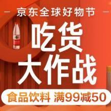 促销活动:京东商城 食品饮料 部分商品    满99-50、199-100、299-150元