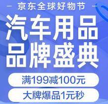 优惠券:京东双11 汽车品牌盛典领券满199-100元