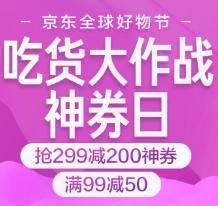 优惠券:京东商城  全球好物节 粮油大促 部分商品满199-100元