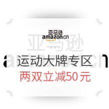促销活动: 亚马逊中国 运动大牌专区用码两双立减50元