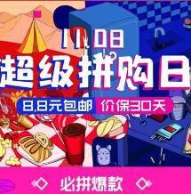 8日0点开始!促销活动:苏宁易购 1108超级拼购日优惠提前知晓