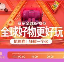 促销活动:京东全球购11.11  母婴、美妆、保健 部分用品券可抢599-300元券