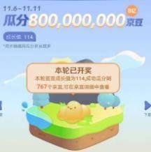 京东种豆得豆 瓜分3亿京豆    新一轮开始