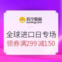 促销活动:苏宁易购 11.11全民嘉年华 全球进口日专场领券满299减150,抢满199减110神券