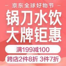 优惠券:京东11.11 家居日用 部分商品满199-100、399-200、799-400元