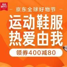 优惠券:京东全球好物节 运动鞋服 优惠券满400-80/800-160等优惠券可领
