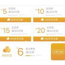 优惠券:京东 京豆乐园兑换6元免运费券还有多档全品类券
