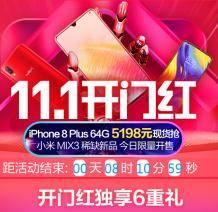 优惠券:苏宁易购 全民嘉年华 手机开门红领亿元礼券
