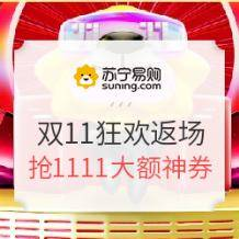 促销活动:苏宁易购 11.11狂欢继续 返场会场    抢1111大额神券,领多档品类券