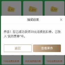 招商银行APP 10/20/300元话费券    小编抽到10元