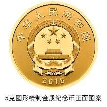 央行发行人民币发行70周年纪念币纪念钞