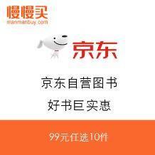 促销活动:京东自营图书 好书巨实惠    99元任选10件