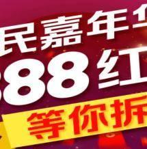 苏宁易购 全民嘉年华 抢888元红包等你拆