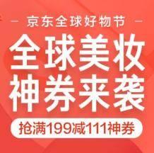 优惠券:京东全球购 自营美妆 专场促销领199-111券,部分可叠加3件5折