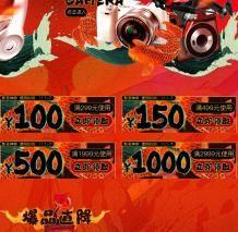 优惠券: 京东自营 影音神券满99-30、299-100、499-150、999-260、1999-500、2999-1000元