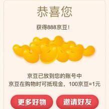 微信小程序:京东超级品牌日 雀巢超级抢豆 领88~888京豆    基本都能中