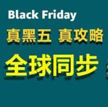 促销活动: 亚马逊中国 黑色星期五 全球同步 尖货低价