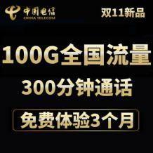 前三个月免费用:中国电信 4G流量上网卡 每月100G全国流量    10元包邮(券后)