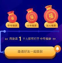 移动端:京东金融app 膨胀福袋 领99元现金红包需好友助力