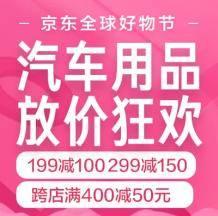 优惠券:京东 汽车 放价狂欢 领券满199-100/299-150元    需要可领