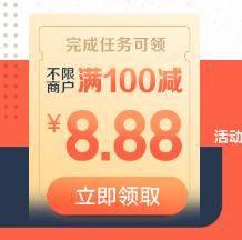 优惠券:京东 白条闪付 不限商户 满100-8.88元券 需累计刷白条闪付≥3单