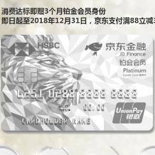 首张汇丰京东铂金会员联名信用卡 问世    享受多项权益