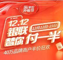 给力活动:中国银联 双12 五折活动来袭    40万品牌商户半价狂欢