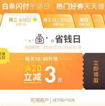 优惠券:京东白条闪付 线下商户 满20-3元券10点开始领取!