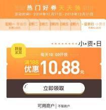 优惠券:京东白条闪付 不限商户 满188-10.88元10点领取!