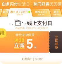 优惠券:京东白条闪付 线上商户 满30-5元券10点领取