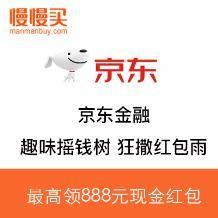 每日10、18点:京东金融 狂撒红包雨 抽最高888元现金红包感兴趣的可以试试