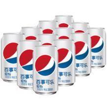 限京津蒙:Pepsi 百事可乐 轻怡 零卡路里 碳酸饮料 330ml*12听 *2件29.85元(2件75折)