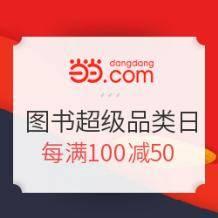 促销活动: 当当 图书超级品类日 文艺・生活    每满100-50