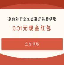 京东金融:抽取 随机金额现金红包小蚊子肉奖励(重在参与为主)