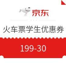京东:199-30 火车票满减券(东券+支付券叠加优惠)学生用户(认证)