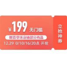 优惠券:百草味 199元无门槛神券16点/20点开抢