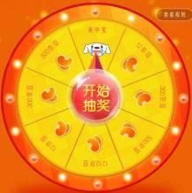 京东:双12会员暖冬节 京豆大转盘抽奖    每天3次机会