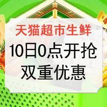 10日0点开抢: 天猫超市 吃货嘉年华 水果肉类生鲜APP端领99-40优惠券,叠加2件5折/8折