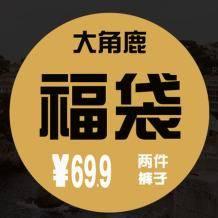 大角鹿 男子休闲裤福袋 2条装 49.9元包邮(券后),尺码可选