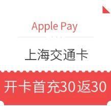 移动端: Apple Pay 新开通上海交通卡优惠首充30返30