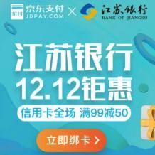 京东支付 X 江苏银行信用卡 12.12 钜惠    11-12日满99-50元(0点开始,限前3000名)