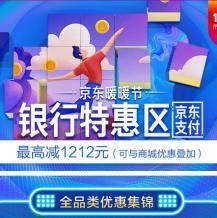 促销活动:京东双12暖暖节 银行特惠专区
