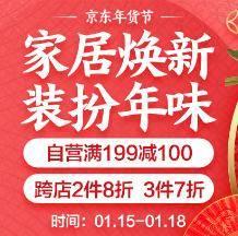 优惠券:京东商城 家居年货节满199-100、399-200、799-400元