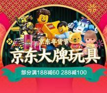 促销活动:京东 年货节 大牌玩具    满188减60、满288减100