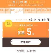 优惠券:京东 白条闪付 线上商户 满30-5元券10点领取!