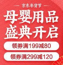 优惠券:京东 年货节 母婴用品专场领满199减80、299减120