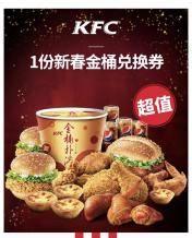 KFC 肯德基 新春金桶    133元