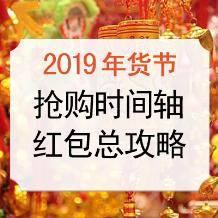 0点红包预告 2019年货节 抢现金红包最高888元叠加津贴