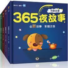 《365夜故事》全8册5.8元包邮(券后)