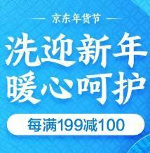 促销活动:京东商城 个护年货节 部分商品每满199元减100元